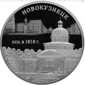 3 рубля 2018 400-летие основания г. Новокузнецка, фото 1
