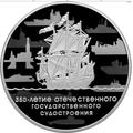 3 рубля 2018 350-летие отечественного государственного судостроения, фото 1