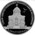 3 рубля 2018 Собор Святого равноапостольного князя Владимира (усыпальница адмиралов), г. Севастополь, фото 1