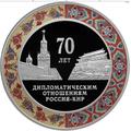 3 рубля 2019 70 лет установления дипломатических отношений с КНР, фото 1