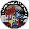 3 рубля 2019 Бременские музыканты, фото 1