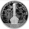 """3 рубля 2019 Изделия ювелирной фирмы """"Болин"""", фото 1"""