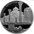 25 рублей 2017 Херсонес Таврический, фото 1
