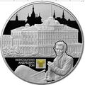 25 рублей 2017 Константин Андреевич Тон, фото 1