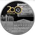 25 рублей 2018 200 лет со дня основания Экспедиции заготовления государственных бумаг, фото 1