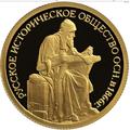 50 рублей 2016 Монета серии: 150-летие основания Русского исторического общества, фото 1