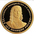 50 рублей 2018 300 лет полиции России, фото 1