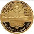 50 рублей 2019 100-летие образования Республики Башкортостан, фото 1