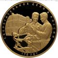 10 000 рублей 2016 Монета серии: 175-летие сберегательного дела в России, фото 1