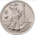 2 рубля 2017 Город-герой Севастополь, фото 1