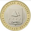 10 рублей 2018 Курганская область, фото 1