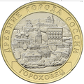 10 рублей 2018 г. Гороховец, Владимирская область (1168 г.), фото 1