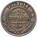 2 копейки 1870 года, фото 1