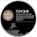 3 рубля 2016 XX Петербургский международный экономический форум, фото 1