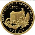 50 рублей 2016 Монета серии: 175-летие сберегательного дела в России, фото 1