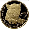 50 рублей 2011 Переднеазиатский леопард, фото 1