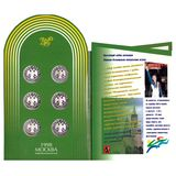 Юношеские игры в Москве 1998, фото 1