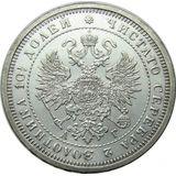 Полтина 1885 года Серебро, фото 1