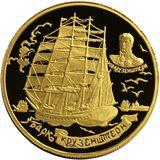 1 000 рублей 1997 Барк «Крузенштерн», фото 1