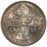 1 рубль 1924 года, фото 1