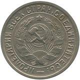 15 копеек 1933 года, фото 1