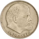1 рубль 1970 года, фото 1