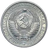 1 рубль 1961 года, фото 1