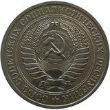 1 рубль 1966 года, фото 1