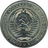 1 рубль 1967 года, фото 1