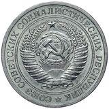 1 рубль 1969 года, фото 1