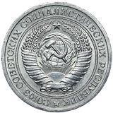 1 рубль 1971 года, фото 1