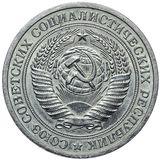1 рубль 1972 года, фото 1