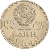 1 рубль 1965 года, фото 1