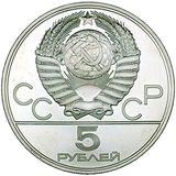 5 рублей 1977 года Таллин, фото 1