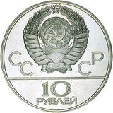 10 рублей 1978 года Олимпиада-80, догони девушку, фото 1