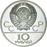 10 рублей 1978 года Олимпиада-80, шест, фото 1