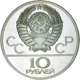 10 рублей 1978 года Олимпиада-80, велосипед, фото 1