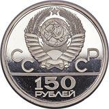 150 рублей 1978 года Олимпиада-80, дискобол, фото 1