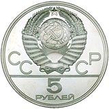 5 рублей 1978 года Олимпиада-80, конный спорт, фото 1