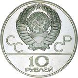 10 рублей 1979 года Олимпиада-80, баскетбол, фото 1