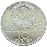 10 рублей 1979 года Олимпиада-80, бокс, фото 1