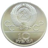 10 рублей 1979 года Олимпиада-80, дзюдо, фото 1