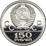 150 рублей 1979 года Олимпиада-80, борцы, фото 1