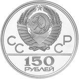 150 рублей 1980 года Олимпиада-80, колесница, фото 1