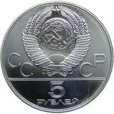 5 рублей 1979 года Олимпиада-80, молот, фото 1