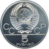 5 рублей 1979 года Олимпиада-80, штанга, фото 1
