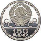 150 рублей 1980 года Олимпиада-80, бегуны, фото 1