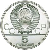 5 рублей 1980 года Олимпиада-80, гимнастика, фото 1