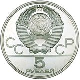 5 рублей 1980 года Олимпиада-80, лучница, фото 1
