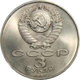 3 рубля 1987 года 70 лет Советской власти, фото 1